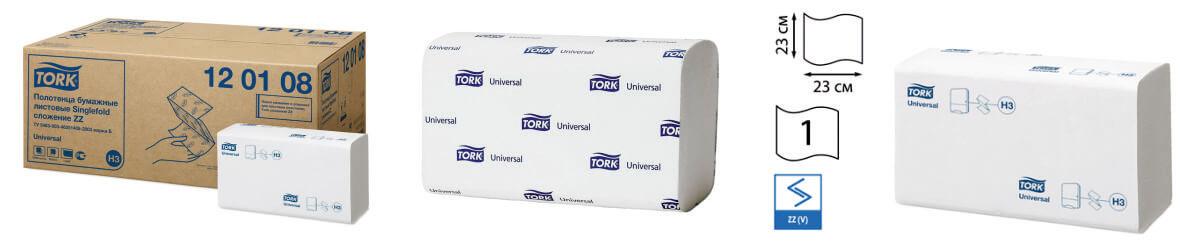 Бумажные полотенца ТОРК 120108