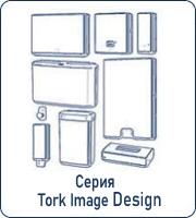 Серия Tork Image Design